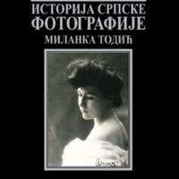 Istorija srpske fotografije 1839-1940