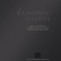 MPU_Almanah nakita_LR.pdf