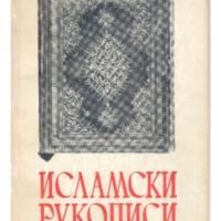 Islamski rukopisi iz jugoslovenskih kolekcija
